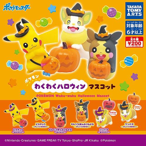 Pokemon 樂趣無窮的萬聖節扭蛋 (全套售)