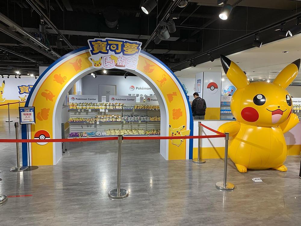 台中寶可夢遊園會