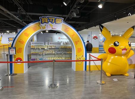 2019 台中寶可夢遊園會 - Pokemon Center (台中篇 )