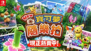 《New 寶可夢隨樂拍》睽違22年喺 Switch 再開!一齊嚟調查「藍蒂爾地區」,拍攝超過 200 種寶可夢生態!