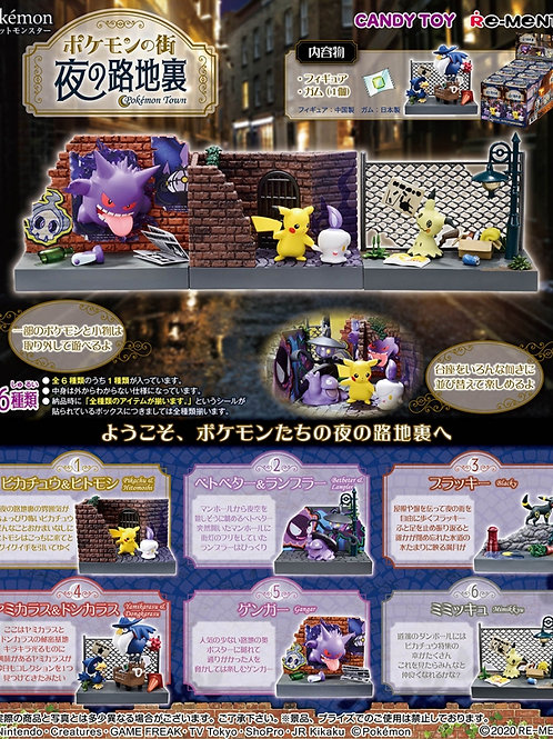 Pokemon 夜の路地裏