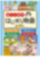 hajimari_3.jpg