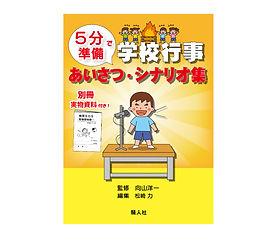 行事イベントシナリオ集.jpg