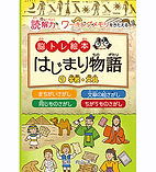hajimari_1.jpg