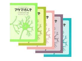 アタマげんき5冊セット.jpg