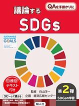 SDGs2期カバー_0507_ol.png