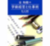 谷和樹の学級経営と仕事術.jpg