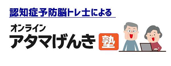 ホームページタイトル'アタマげんき塾'2.jpg