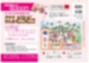チラシ用表紙 世界遺産編.jpgの複製