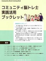 コミュニティ脳トレ士実践活用ブックレット.jpg