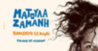 Matoula Zamani-02.jpg