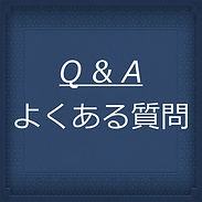 質問.001.jpeg