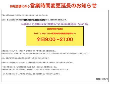 時短要請延長に伴い営業時間の変更【2021.3.25】