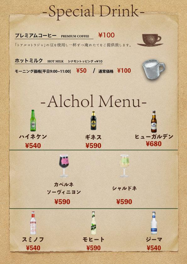 アルコールプロジェクト.001.jpeg