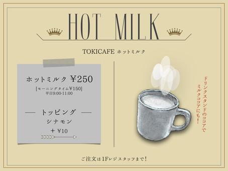ホットミルクが登場です!