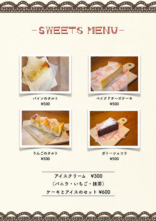 Sweets新しいやつ.jpg