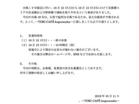 台風19号による営業時間変更のお知らせ