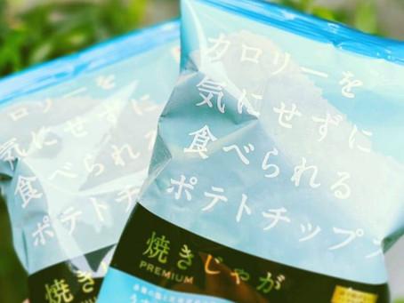 本日より新商品のポテトチップスを販売しております!