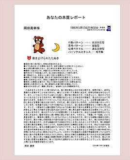 スライド3_R.JPG
