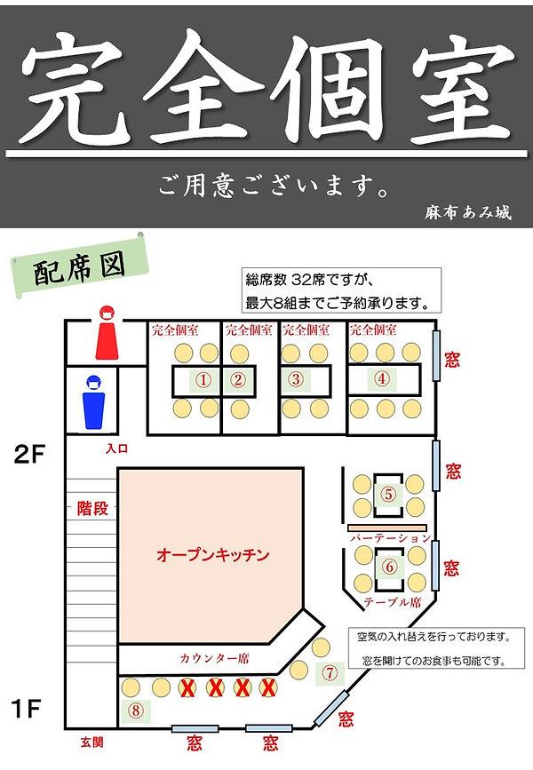 完全個室1.jpg