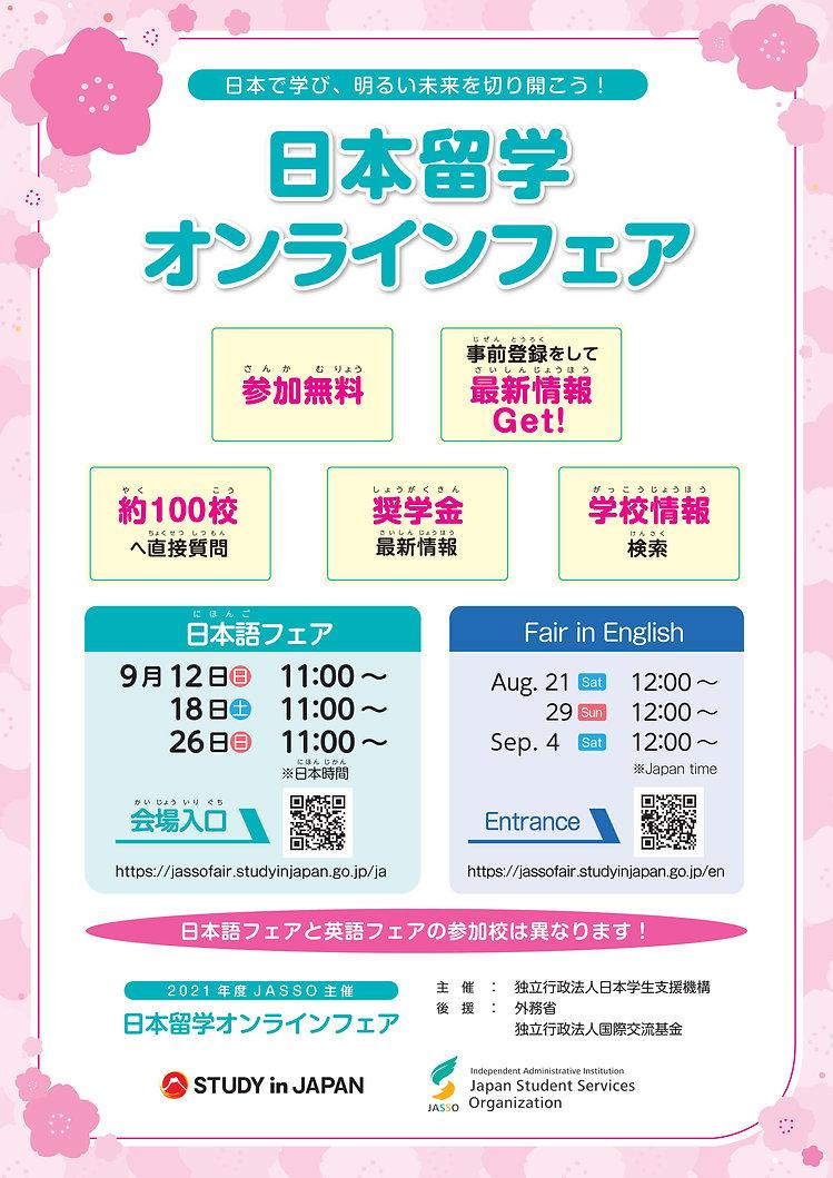 日本語フェアチラシ-1.jpg