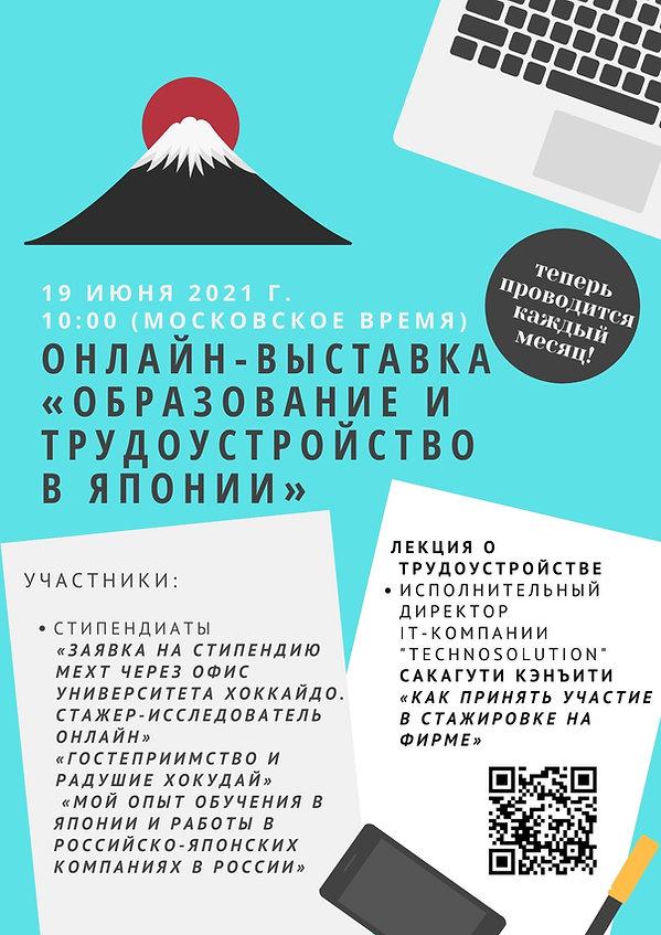 Онлайн-выставка «Образование в японии».j