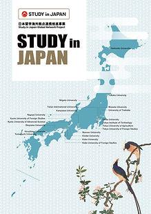 Study+in+Japan+Universities+Guide-1.jpg