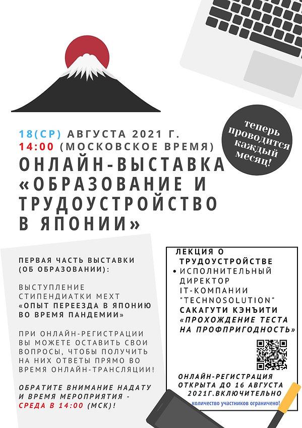 Онлайн-выставка «Образование в японии»8.jpg