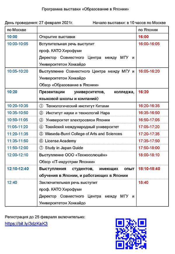 Программа выставки(02272021).jpg