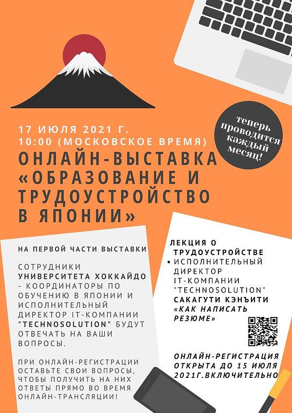 20210706Онлайн-выставка «Образование в японии»17 июля 2021г..jpg