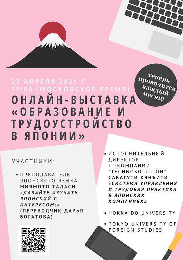 ◎Онлайн-выставка «Образование в японии»