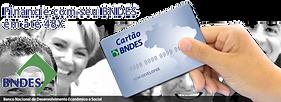cartao_bndes.png