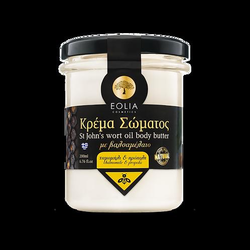 Body Butter Με Χαμομήλι & Πρόπολη 200ml