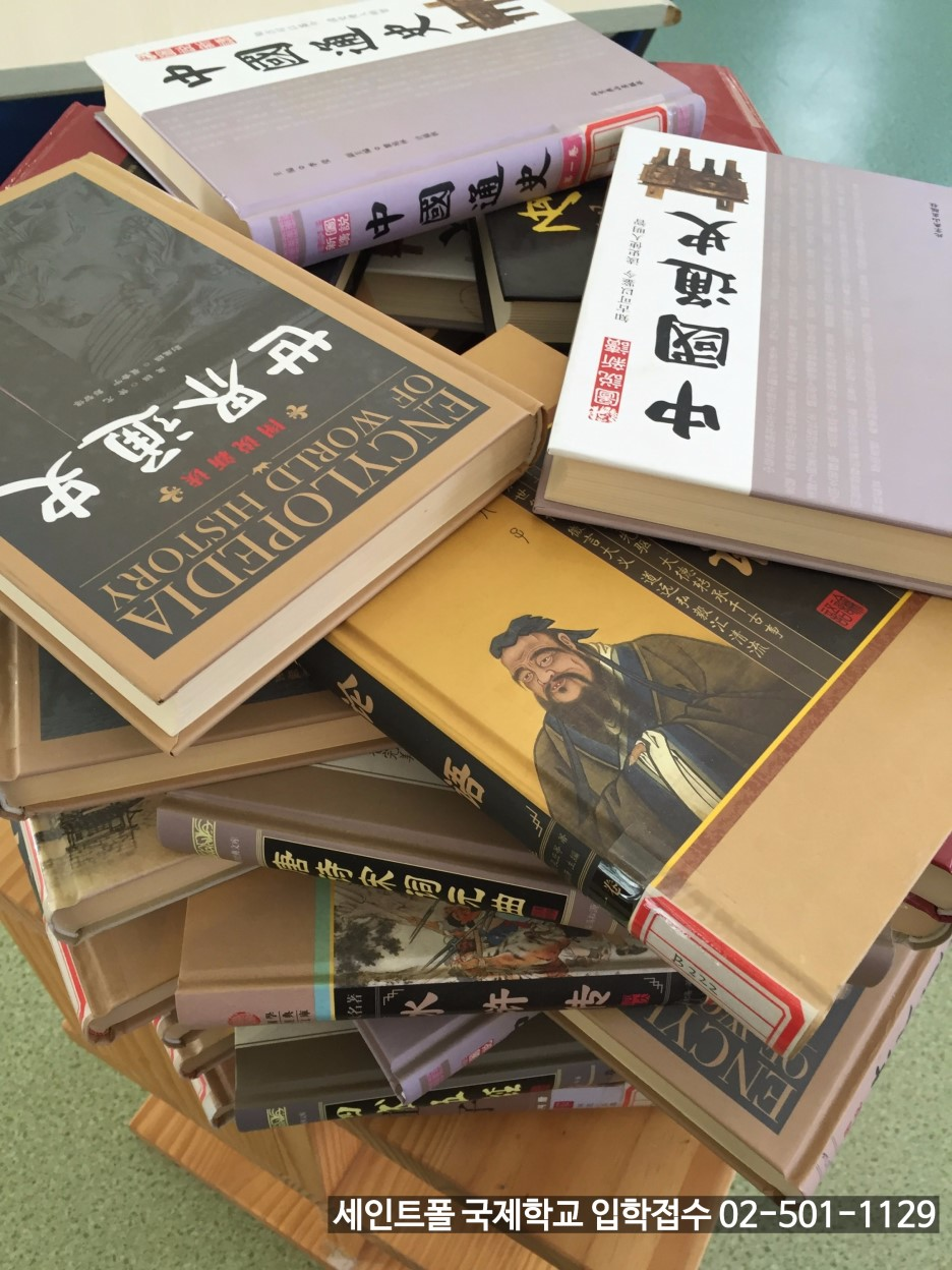 중국역사서적