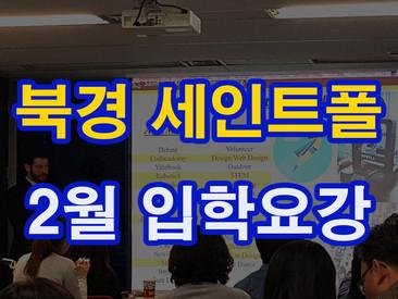북경 세인트폴 국제학교 입학요강