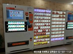학생라운지 자판기