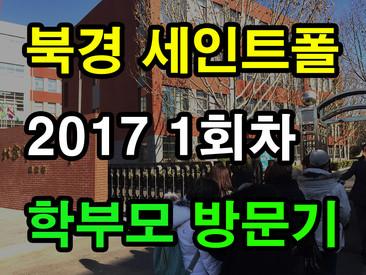 북경 세인트폴 국제학교 2017년 1회차 학부모 방문기