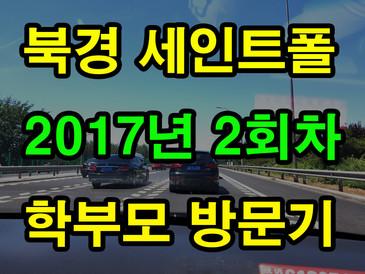 북경 세인트폴 국제학교 2017년 2회차 학부모 방문기