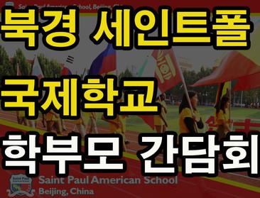 북경 세인트폴 국제학교 학부모 간담회