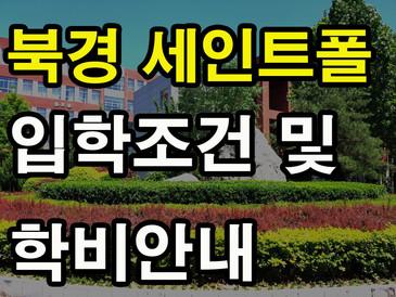 북경 세인트폴의 입학조건과 특징