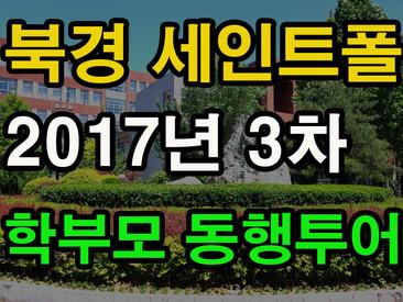 북경 세인트폴 국제학교 2017년 3회차 학부모 동행 방문기