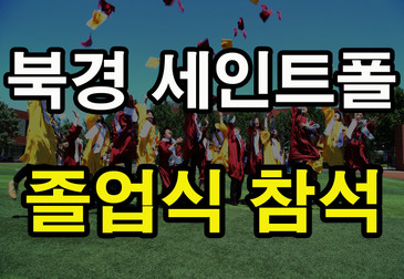 북경 세인트폴 국제학교 2017년 졸업식