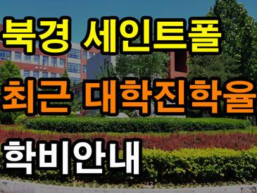 북경 세인트폴 국제학교 학비와 대학진학율
