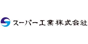 スーパー工業(株)