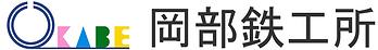 岡部鉄工所.png