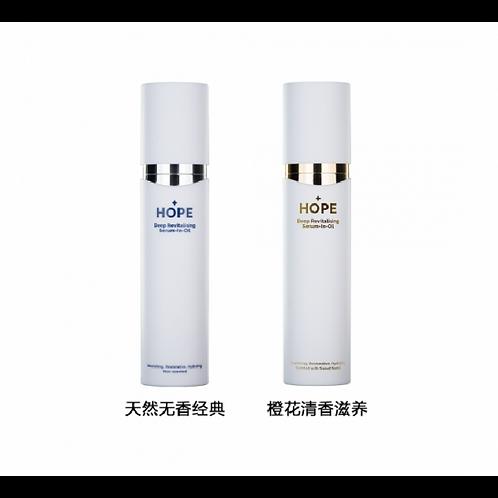 【买二送一】HOPE 小白瓶活肤精华油 50ML 2款可选