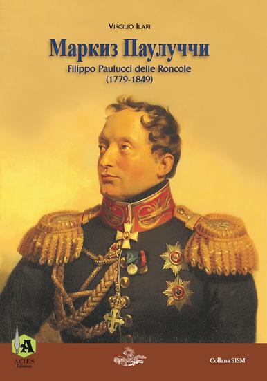 Markiz Paulucci