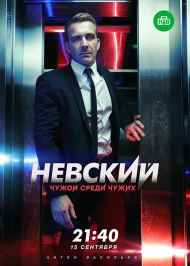 Nevskiy_Alien_poster_A3 v2-s.jpg