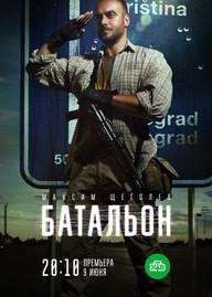 Battalion_A3_poster_v3_2500.jpg