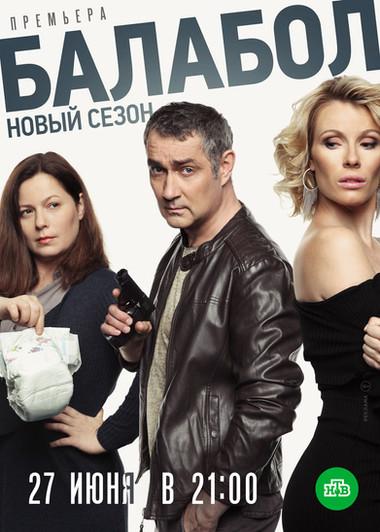 Balabol-3_Poster_A3 2500.jpg